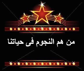 من هم النجوم فى حياتنا ؟