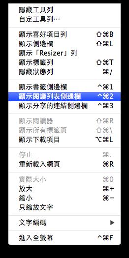 奇優廣告 Qiyou 廣告手法剖析 - Safari 顯示閱讀側邊欄