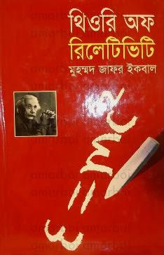 থিওরি অফ রিলেটিভিটি - মুহম্মদ জাফর ইকবাল