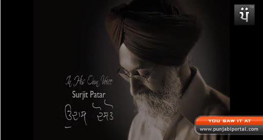 Surjit Patar - Udas Dosto