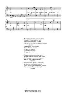 "Песня ""Памяти павших"". Музыка Л.А. Старченко: ноты"