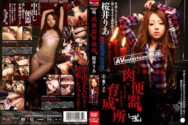Red Hot Jam Vol 98 - Ria Sakurai (RHJ-098)