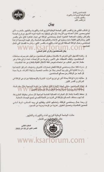 القصر الكبير: الجامعة الوطنية لتوزيع الماء و الكهرباء و التطهير بالمغرب ترفض التضييق على المكتسبات