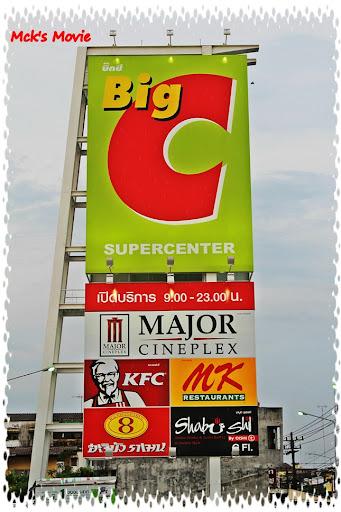 Big C Chantaburi