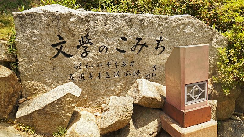 尾道 文学のこみち 写真