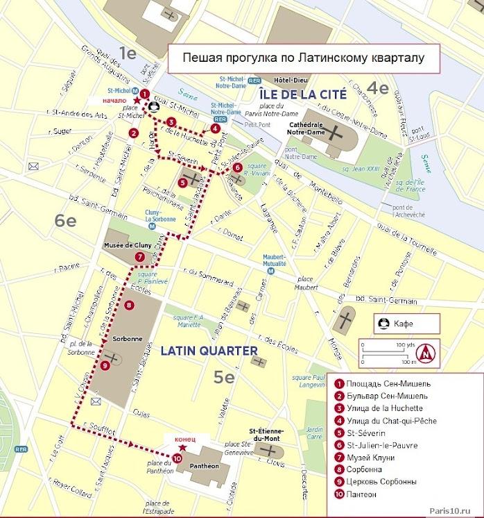 картра Латинского квартала Парижа