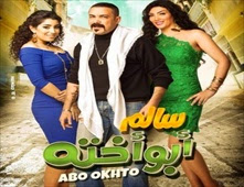 فيلم سالم ابو اخته بجودة DVDRip