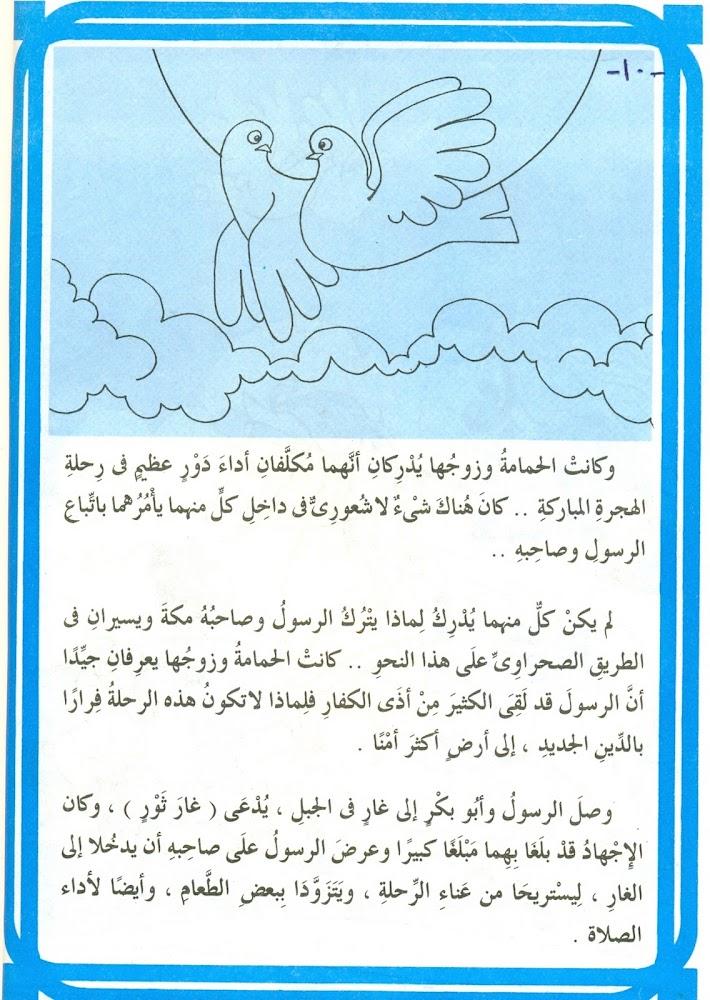الهجرة النبوية المباركة مصورة للاطفال