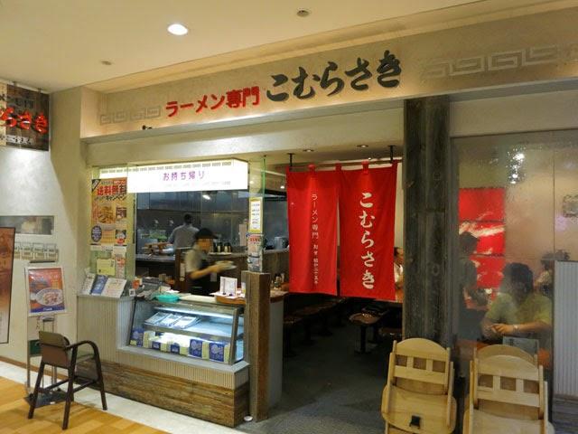 ラーメン専門こむらさき@アミュプラザ鹿児島店