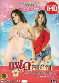 Twin in Love (2010)