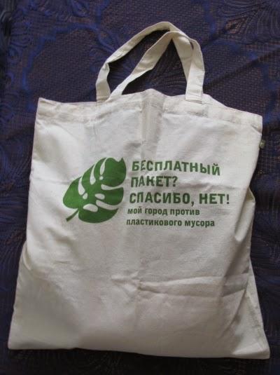 Акция «ЭкоСумка против полиэтиленового пакета»