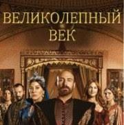 Великолепный век 92 серия смотреть онлайн на русском языке Роксолана