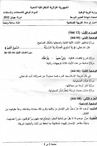 مواضيع لمختلف المواد لشهادة التعليم المتوسط 777353img037.jpg