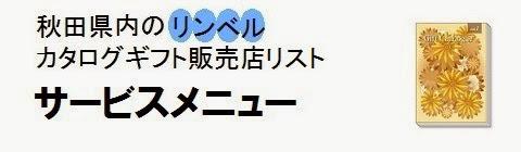 秋田県内のリンベルカタログギフト販売店情報・サービスメニューの画像