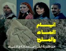 فيلم أيام الماء و الملح