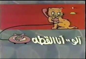 فيلم ألو انا القطه