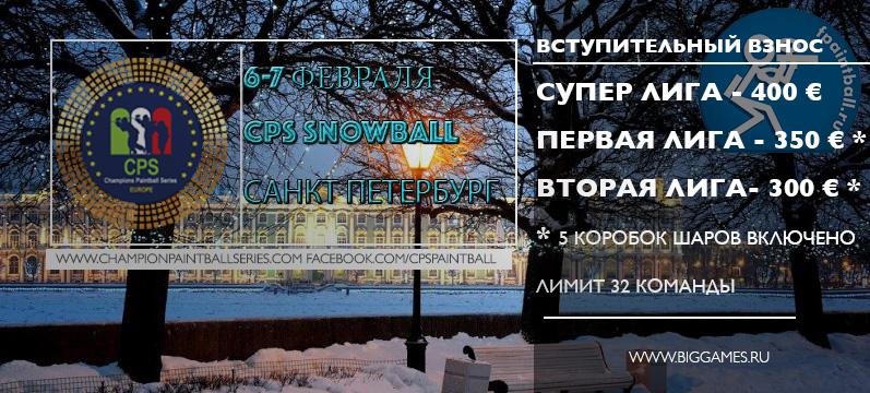 snowball%2Bru.jpg