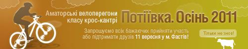 Потіївка. Осінь 2011, 11-е вересня, м. Фастів