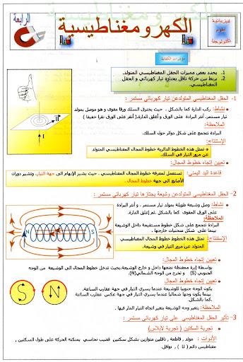 درس الكهرومغناطيسية img011.jpg