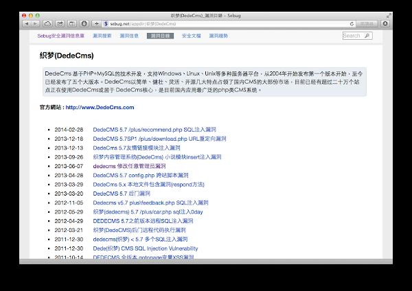 sebug安全漏洞信息庫