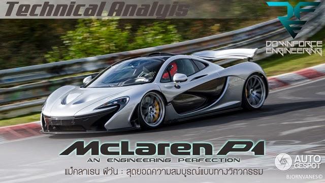 McLaren P1 : An Engineering Perfection - แม็คลาเรน พีวัน : สุดยอดความสมบูรณ์แบบทางวิศวกรรม