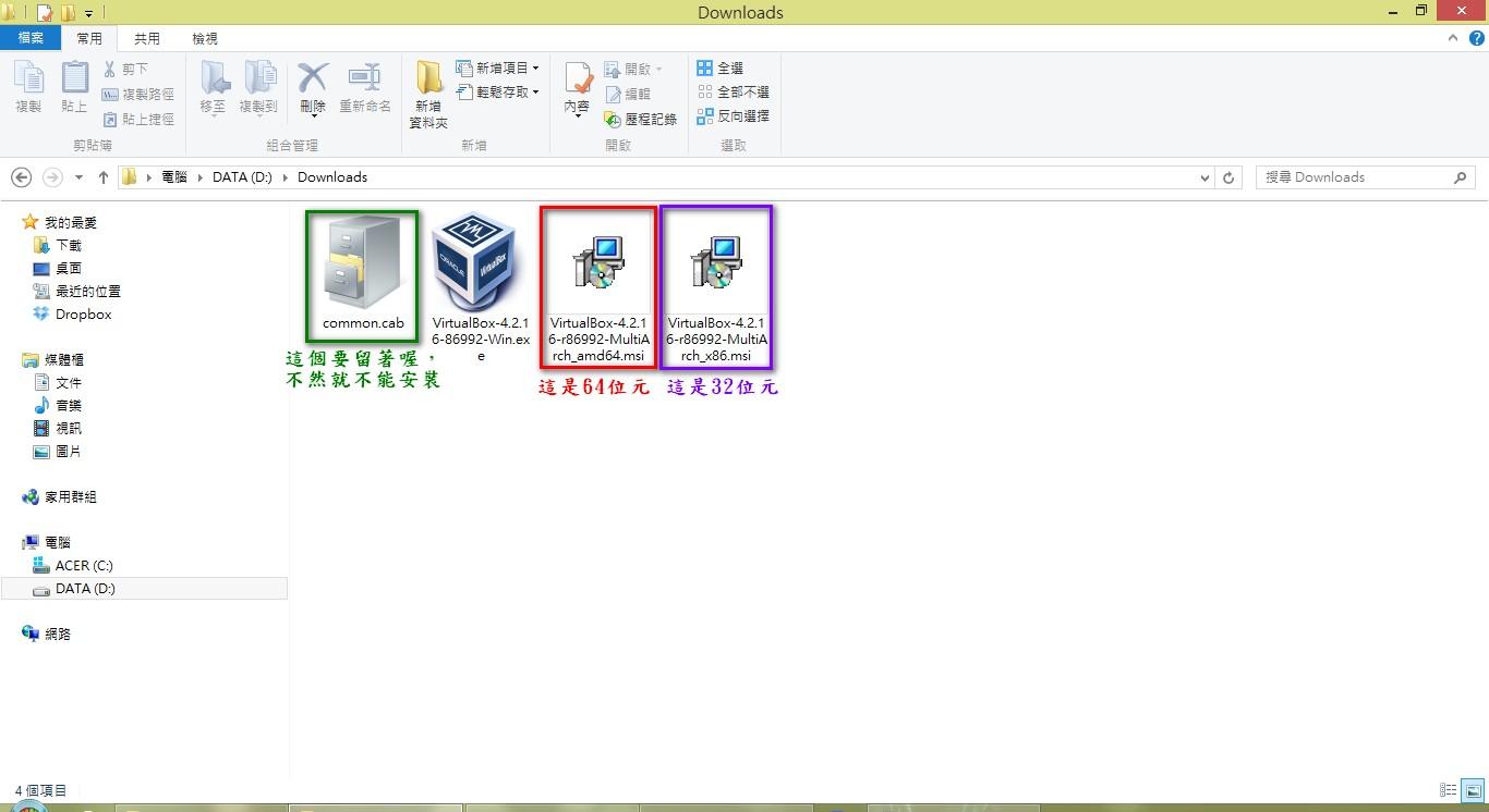 virtualbox004