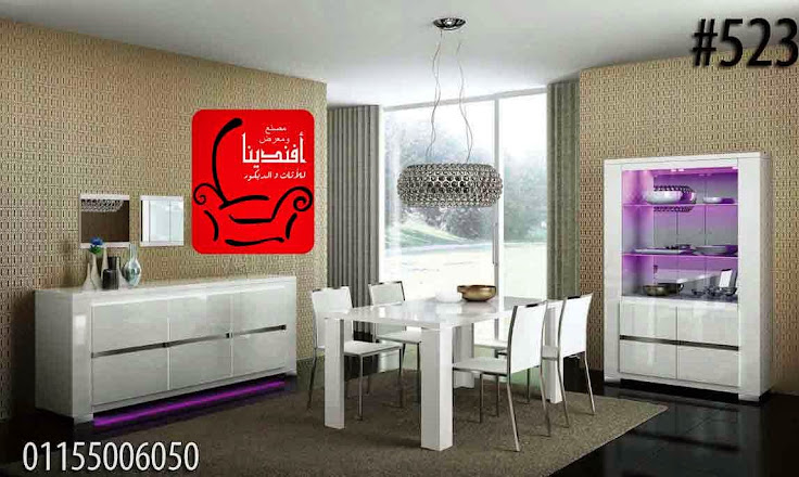 اجمل غرف سفره مودرن 2014, living room furniture من معرض -5c0eUwvbZ_y0Riil1Ft