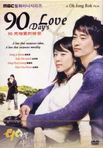 90天 相愛的日子01