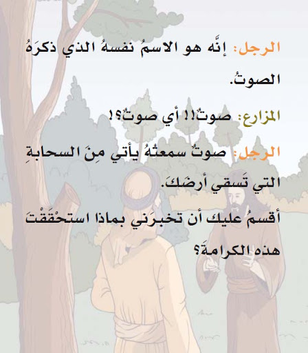 قصة صوت فى سحابة مصورة للأطفال