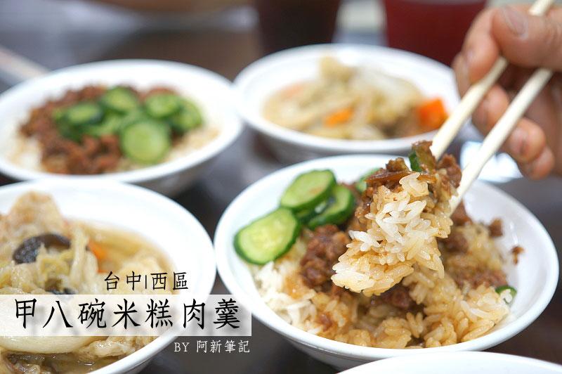 台中西區小吃,甲八碗米糕肉羹