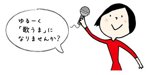 カラトレ屋カラオケ講座