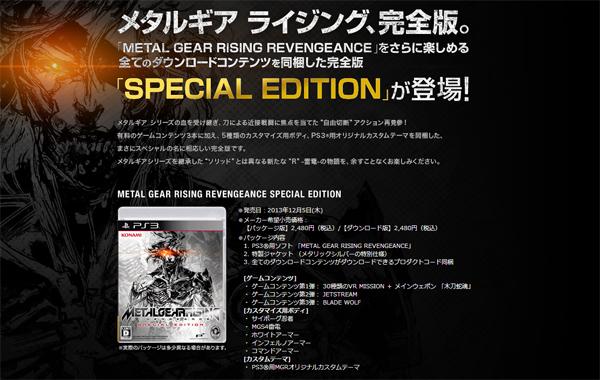 Metal Gear Rising có phiên bản đặc biệt cho Nhật Bản 1