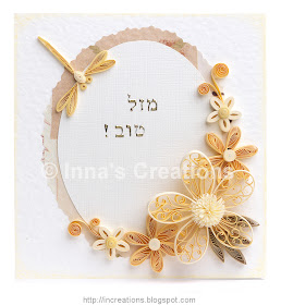 Mazal Tov card with quilled flowers