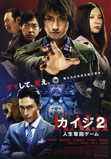電影_2011_Kaiji2:Jinseidakkaigemu_賭博默示錄2:人生奪回遊戲
