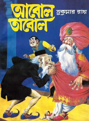 Abol Tabol Sukumar Roy
