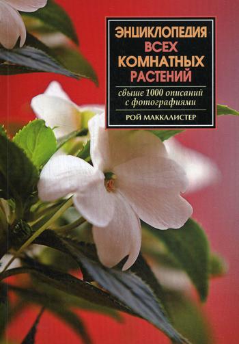 Книги и журналы по комнатному цветоводству 2449980