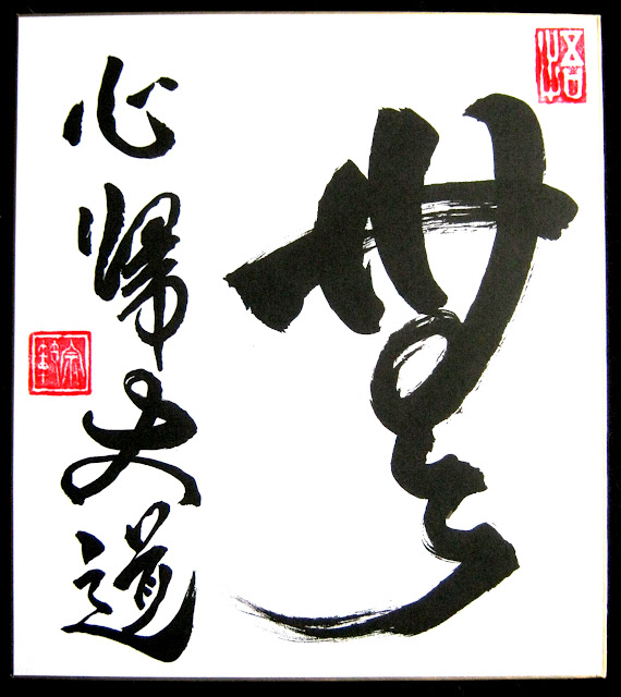 無心帰大道 - A tiszta tudat a legjobb út (No-mind makes the best way)