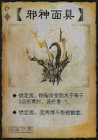 Daemon Mask