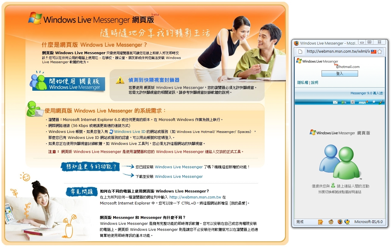 官方Web版Windows Live Messenger