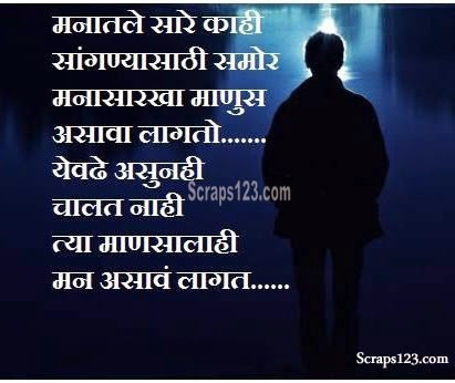 Marathi Sad Pics Images Wallpaper For Facebook Page 2