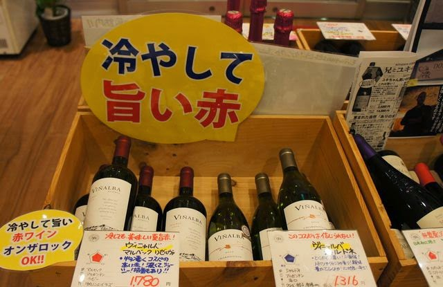 ワインアドバイザーオススメ、冷やして旨い赤ワイン