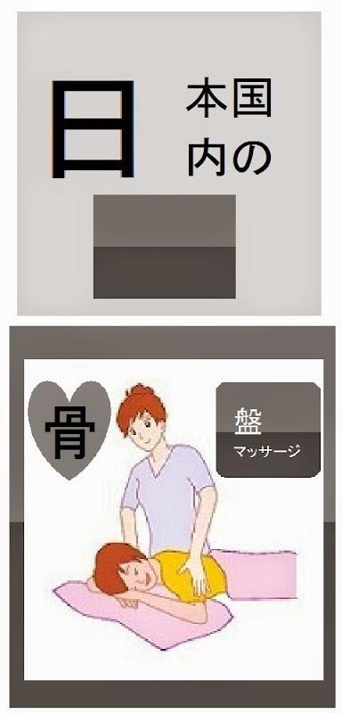 日本国内の骨盤マッサージ店情報・記事概要の画像