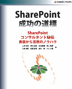 SharePoint成功の道標