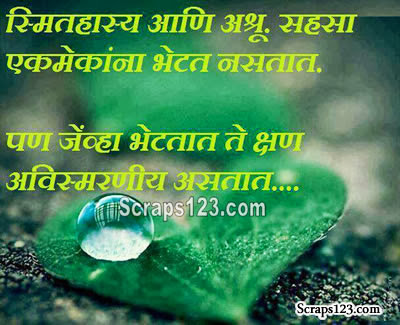 marathi nice pics images amp wallpaper for facebook page 1