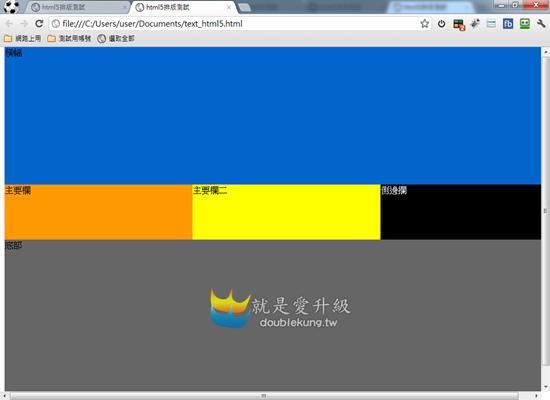 網頁設計教學系列-用HTML5語意標籤排成三欄版的