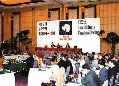 1995년 서울에서 열린 제19차 남극조약협의당사국 회의