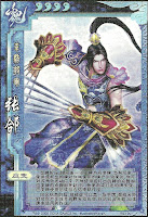 Zhang He 5