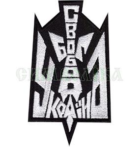 Бог Україна Свобода тк. чорна біла/ нарукавна емблема