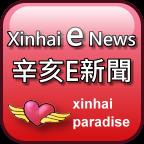 辛亥E新聞
