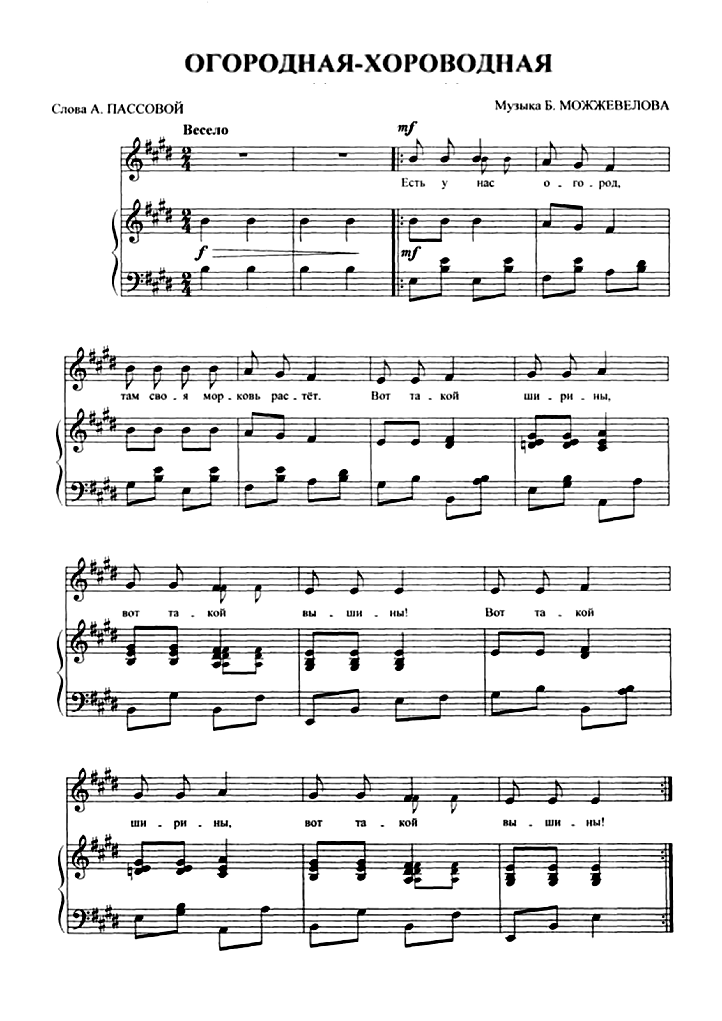 Русская хороводная мелодия скачать бесплатно
